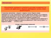 Механізми Механізмом: називають сукупність рухливо поєднаних тіл (ланок), які...