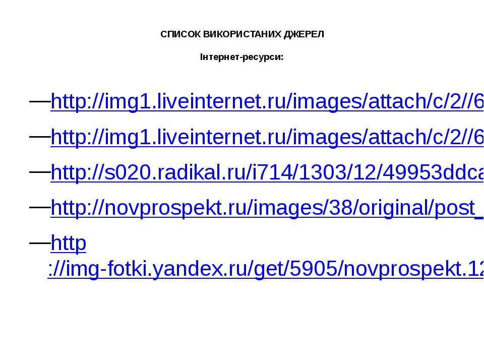 СПИСОК ВИКОРИСТАНИХ ДЖЕРЕЛ Інтернет-ресурси: http://img1.liveinternet.ru/imag...