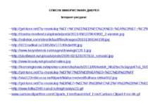 СПИСОК ВИКОРИСТАНИХ ДЖЕРЕЛ Інтернет-ресурси: http://get-tune.net/?a=music&amp...
