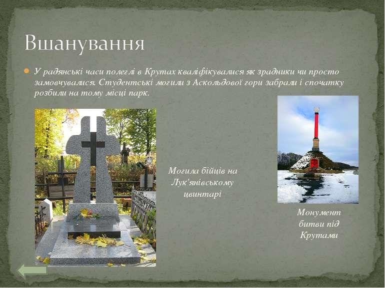 У радянські часи полеглі в Крутах кваліфікувалися як зрадники чи просто замов...