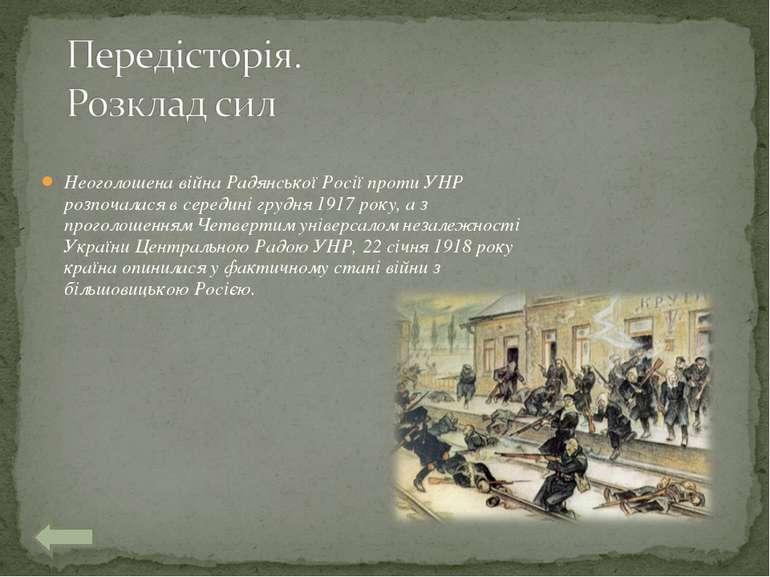 Неоголошена війна Радянської Росії проти УНР розпочалася в середині грудня 19...