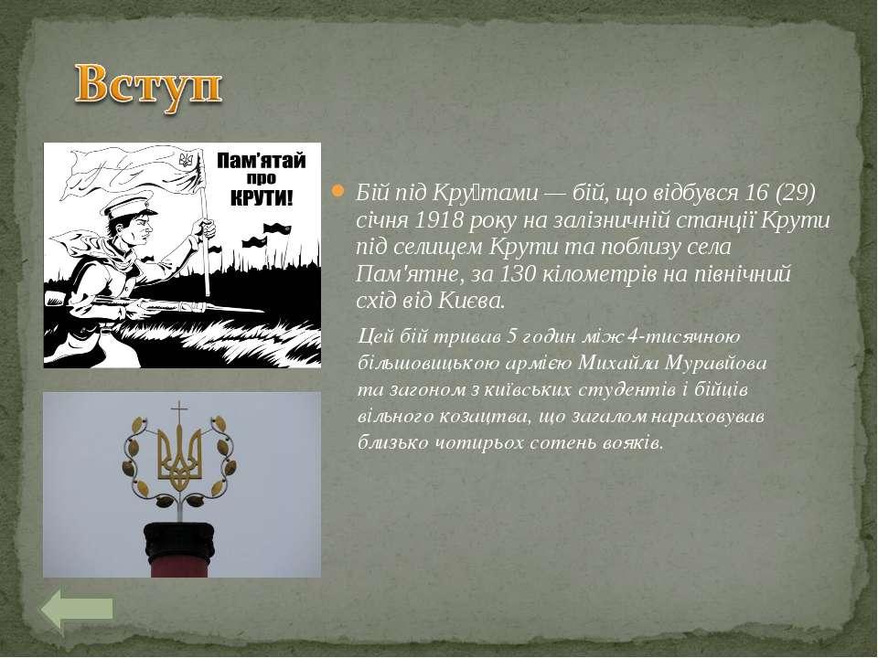 Бій під Кру тами — бій, що відбувся 16 (29) січня 1918 року на залізничній ст...