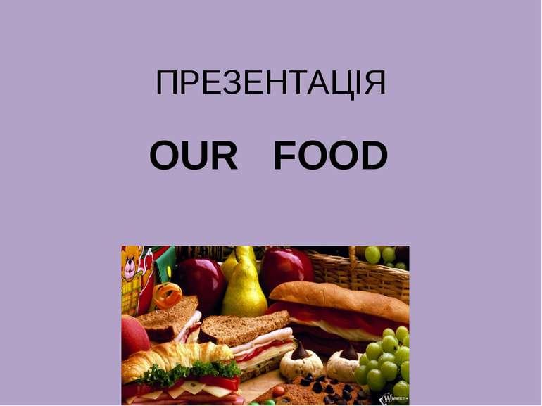ПРЕЗЕНТАЦІЯ OUR FOOD