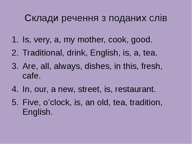 Склади речення з поданих слів Is, very, a, my mother, cook, good. Traditional...