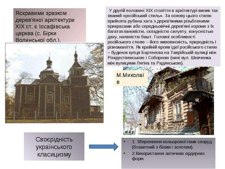 Своєрідність українського класицизму 1. Збереження кольорової гами споруд (бл...
