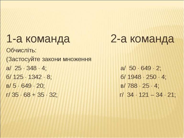 1-а команда 2-а команда Обчисліть: (Застосуйте закони множення а/ 25 348 4; а...