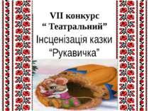 """VІІ конкурс """" Театральний"""" Інсценізація казки """"Рукавичка"""""""