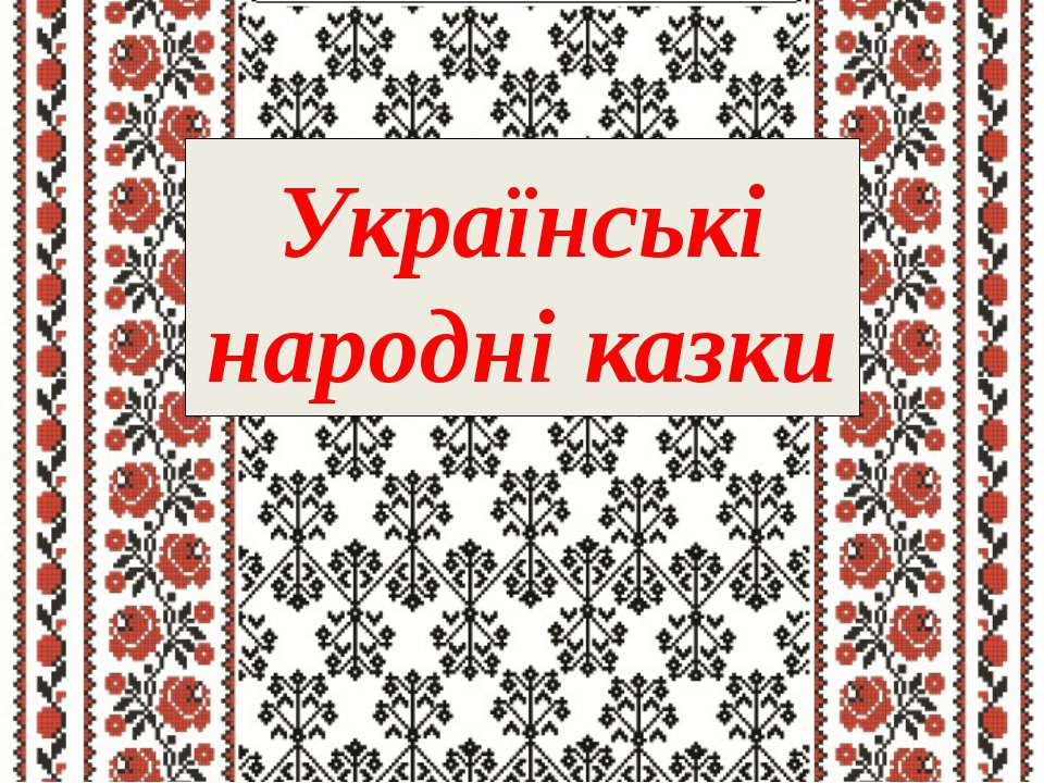 Українські народні казки