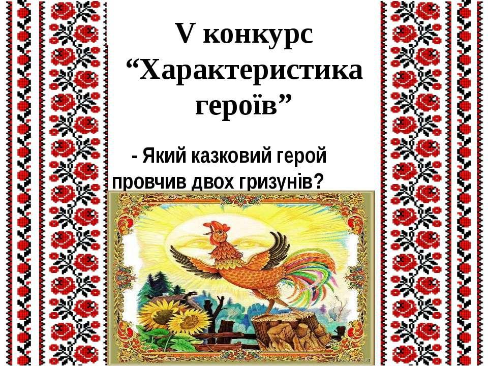 """V конкурс """"Характеристика героїв"""" - Який казковий герой провчив двох гризунів?"""