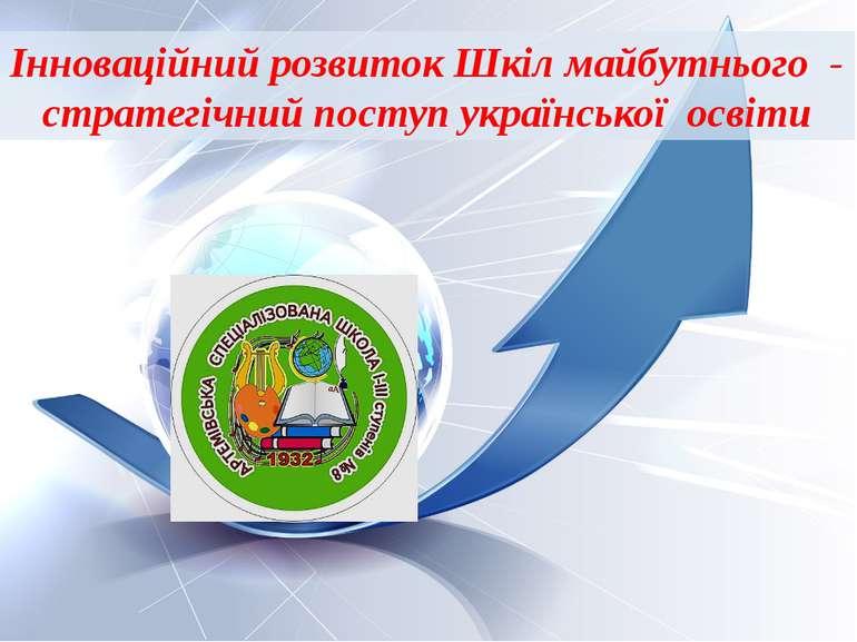 Інноваційний розвиток Шкіл майбутнього - стратегічний поступ української освіти