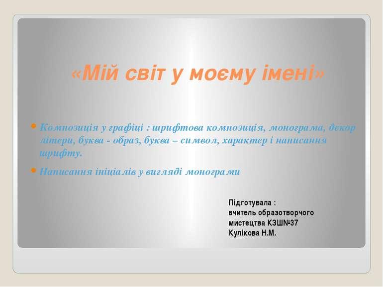 «Мій світ у моєму імені» Композиція у графіці : шрифтова композиція, моногр...