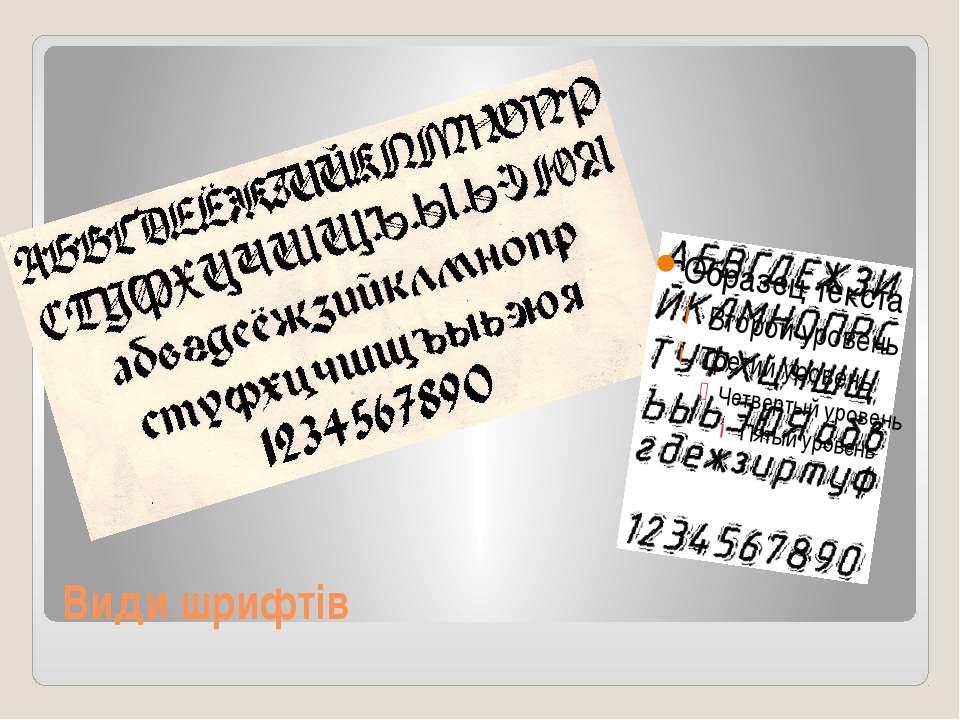 Види шрифтів