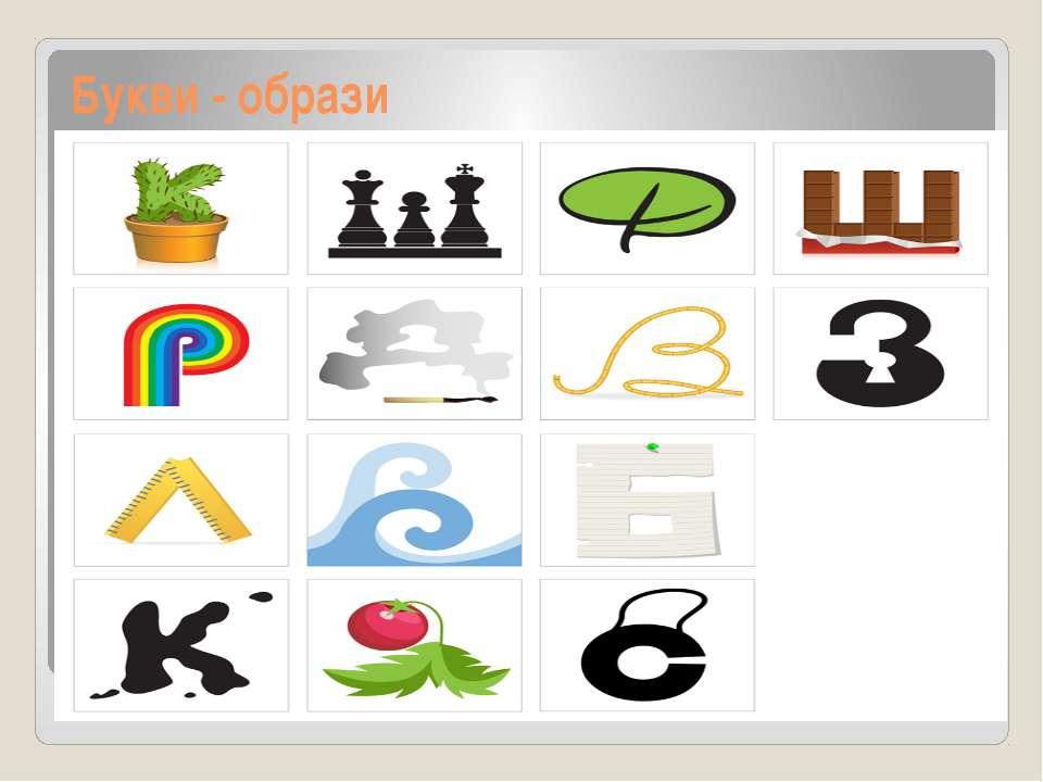 Букви - образи