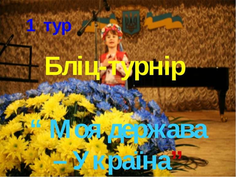 "1 тур Бліц-турнір "" Моя держава – Україна"""