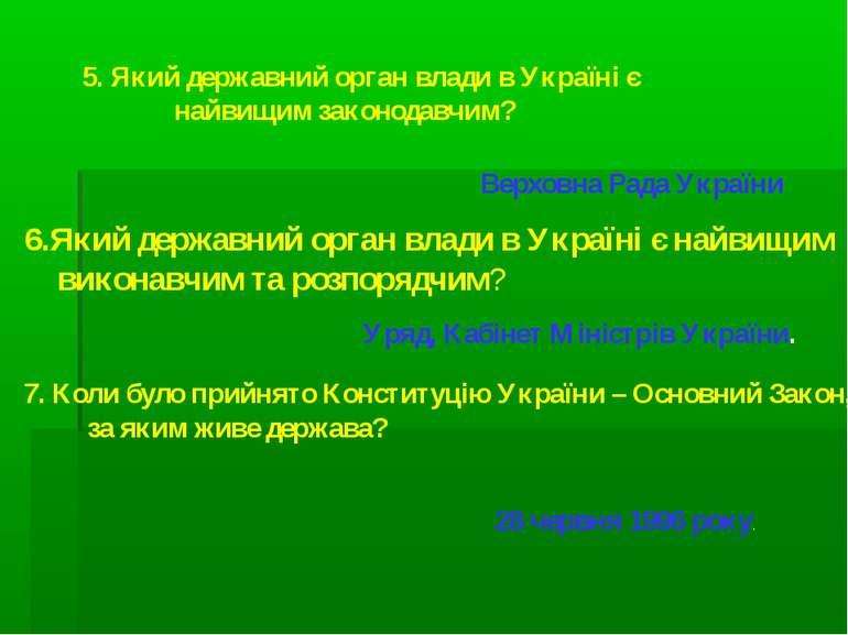 5. Який державний орган влади в Україні є найвищим законодавчим? Верховна Рад...