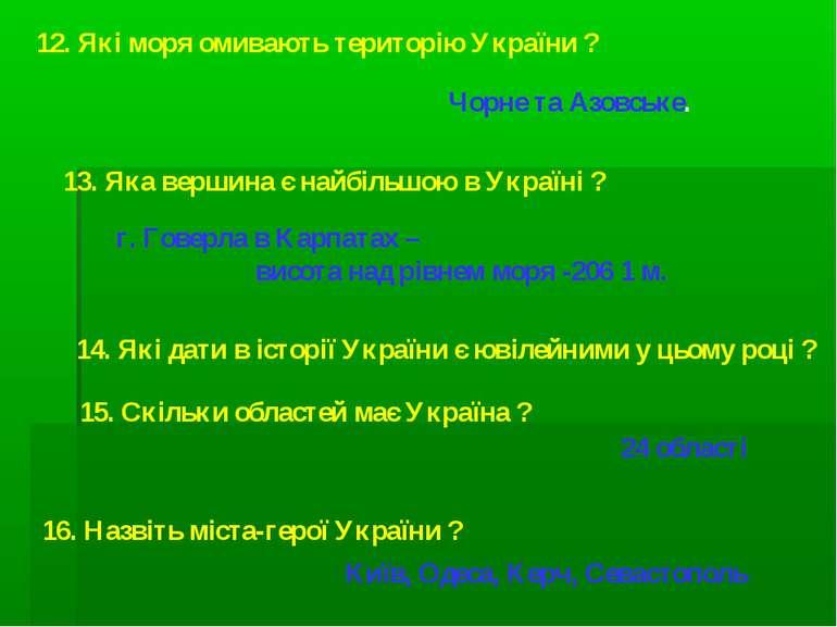 12. Які моря омивають територію України ? Чорне та Азовське. 13. Яка вершина ...