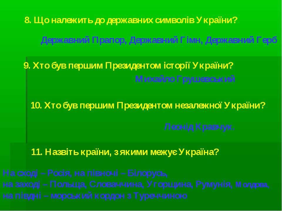8. Що належить до державних символів України? Державний Прапор, Державний Гім...