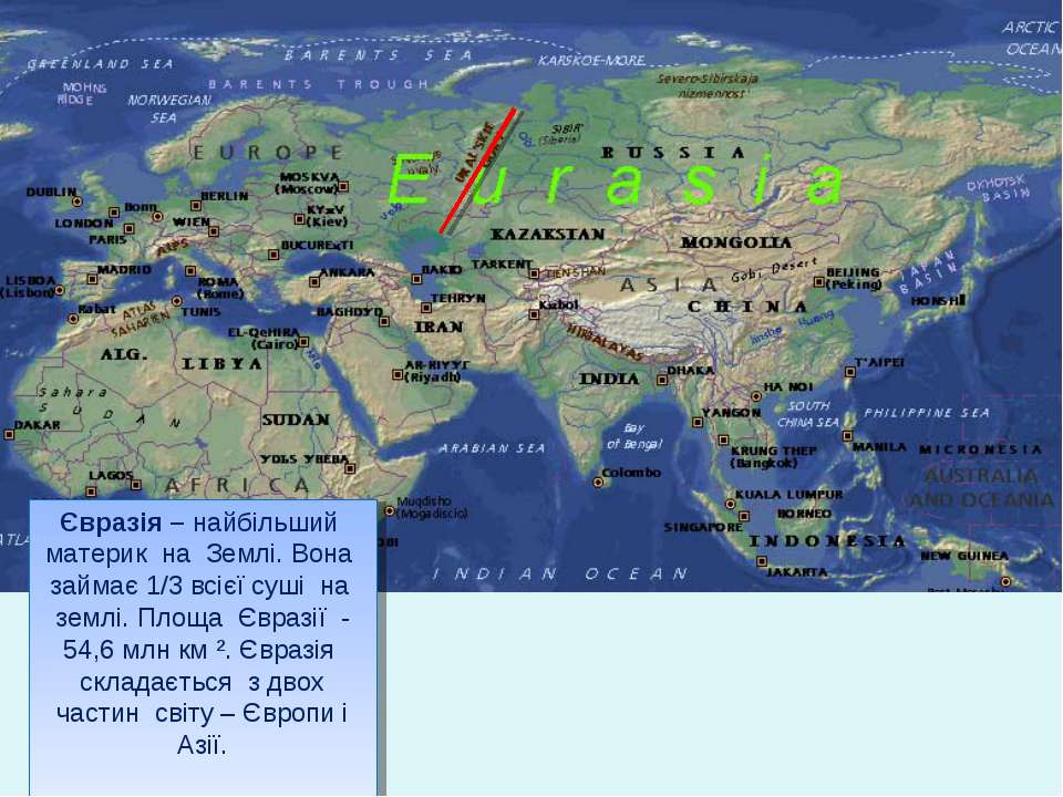 Євразія – найбільший материк на Землі. Вона займає 1/3 всієї суші на землі. П...