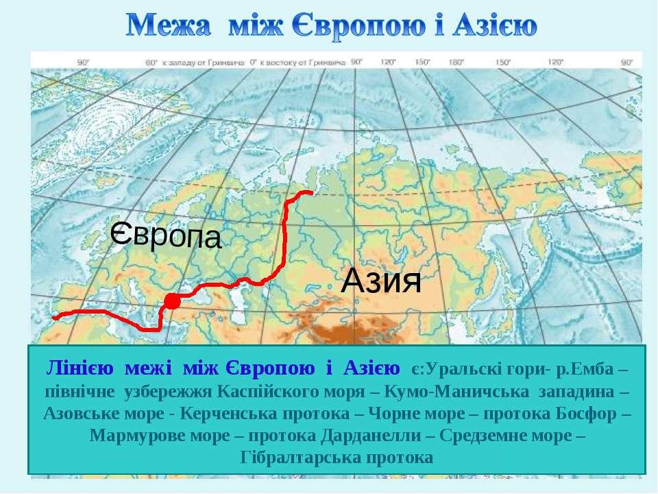 Європа Азия Назовите географические объекты по которым проходит граница между...