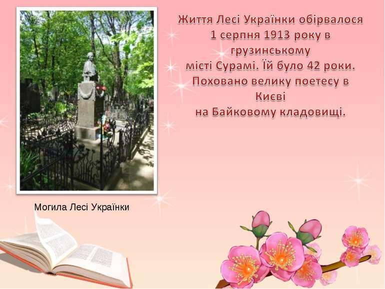 Могила Лесі Українки