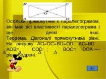 Оскільки прямокутник є паралелограмом, він має всі властивості паралелограма ...