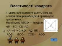 Властивості квадрата 4) діагоналі квадрата ділять його на чотири рівні рівноб...
