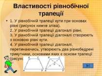 Властивості рівнобічної трапеції 1. У рівнобічній трапеції кути при основах р...