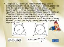 Теорема 3. Трапецію тоді й тільки тоді можна описати навколо кола, коли сума ...