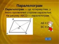 Паралелограм Паралелограм — це чотирикутник, у якого протилежні сторони парал...