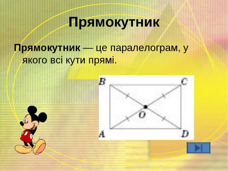 Прямокутник Прямокутник — це паралелограм, у якого всі кути прямі.