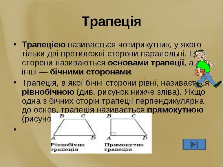 Трапеція Трапецією називається чотирикутник, у якого тільки дві протилежні ст...