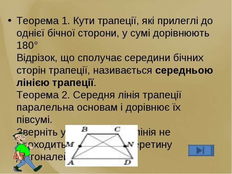Теорема 1. Кути трапеції, які прилеглі до однієї бічної сторони, у сумі дорів...