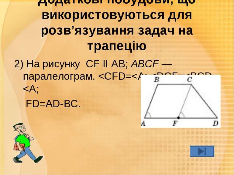 Додаткові побудови, що використовуються для розв'язування задач на трапецію 2...