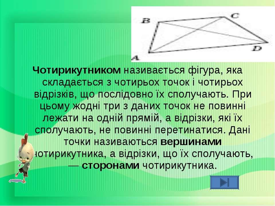 Чотирикутником називається фігура, яка складається з чотирьох точок і чотирьо...