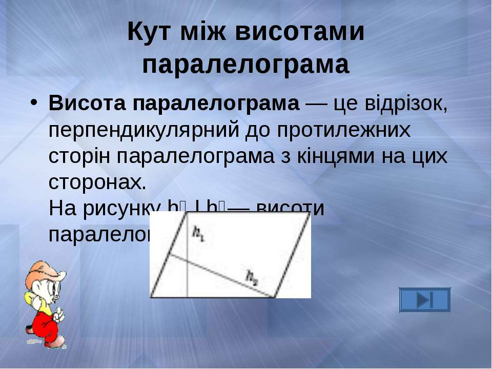 Кут між висотами паралелограма Висота паралелограма — це відрізок, перпендику...
