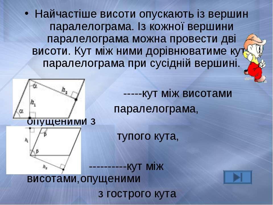 Найчастіше висоти опускають із вершин паралелограма. Із кожної вершини парале...