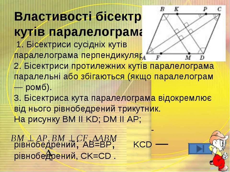 Властивості бісектрис кутів паралелограма 1. Бісектриси сусідніх кутів парале...