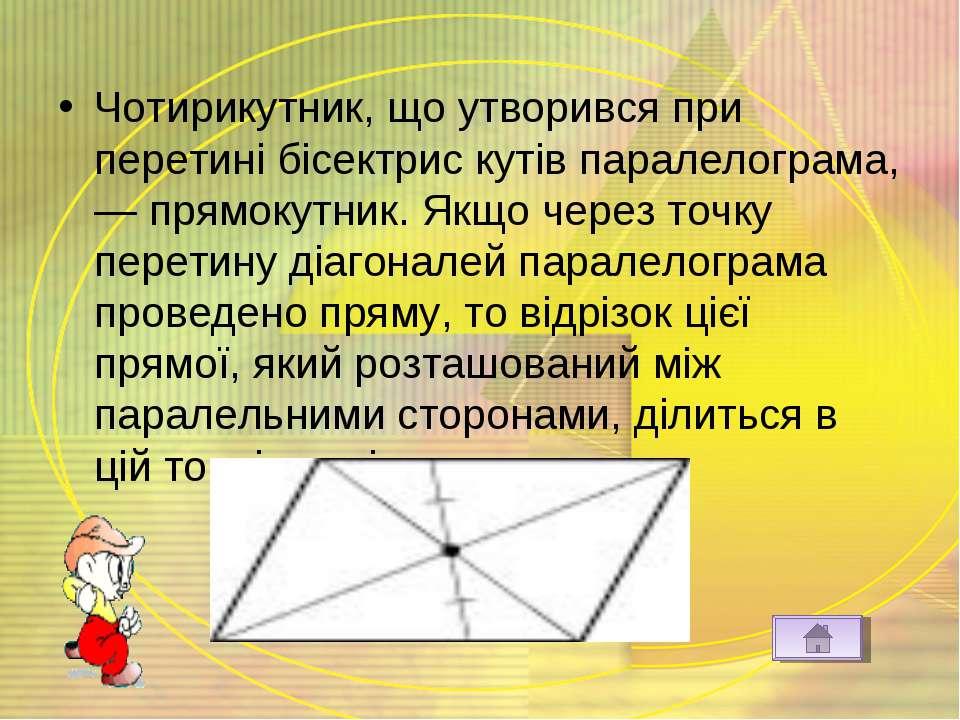 Чотирикутник, що утворився при перетині бісектрис кутів паралелограма,— прямо...