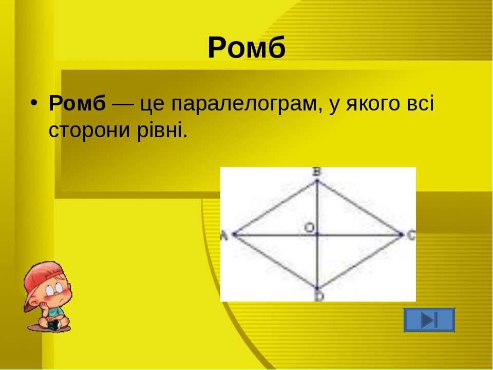 Ромб Ромб — це паралелограм, у якого всі сторони рівні.