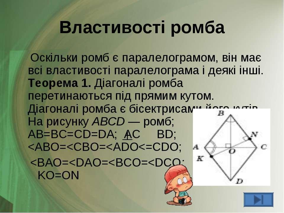 Властивості ромба Оскільки ромб є паралелограмом, він має всі властивості пар...