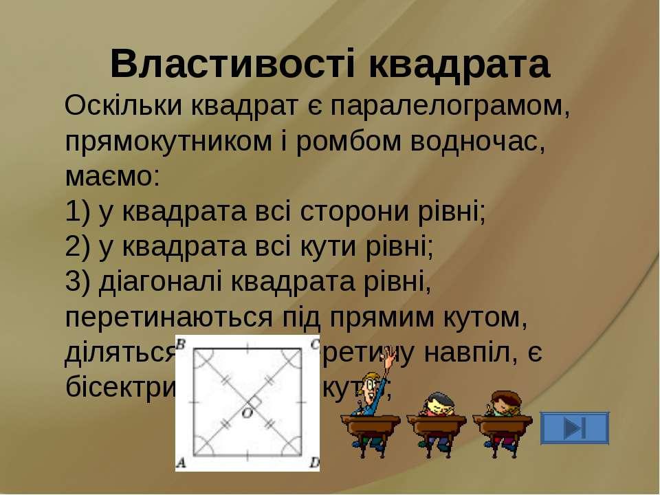 Властивості квадрата Оскільки квадрат є паралелограмом, прямокутником і ромбо...