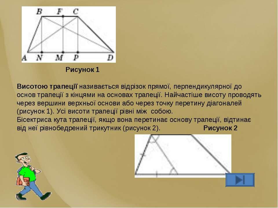 Рисунок 1 Висотою трапеції називається відрізок прямої, перпендикулярної до о...