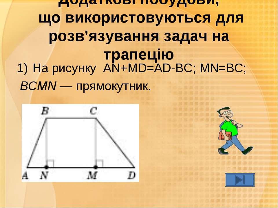 Додаткові побудови, що використовуються для розв'язування задач на трапецію Н...