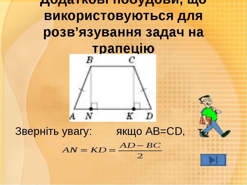 Додаткові побудови, що використовуються для розв'язування задач на трапецію З...