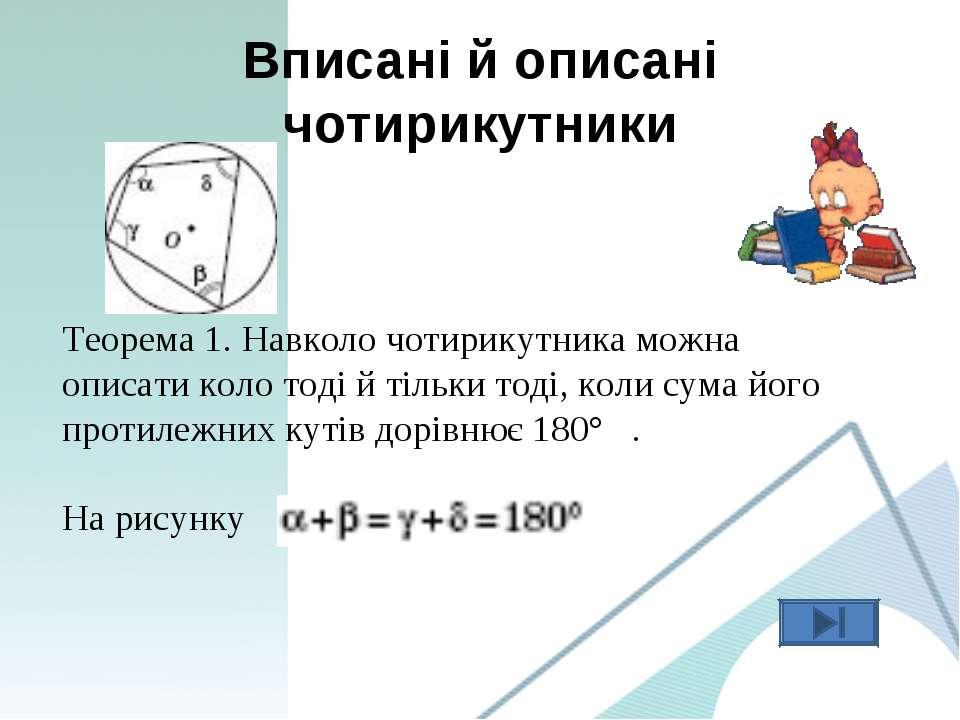 Вписані й описані чотирикутники Теорема 1. Навколо чотирикутника можна описат...