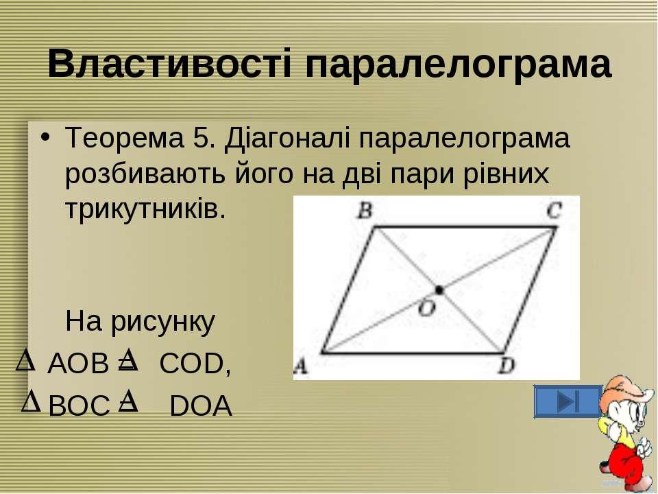 Властивості паралелограма Теорема 5. Діагоналі паралелограма розбивають його ...