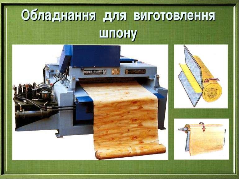 Обладнання для виготовлення шпону