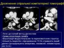 Досягнення спіральної комп'ютерної томографії -Легко доступний метод діагност...