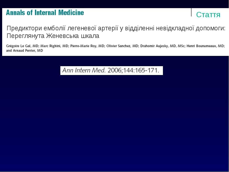 Предиктори емболії легеневої артерії у відділенні невідкладної допомоги: Пере...
