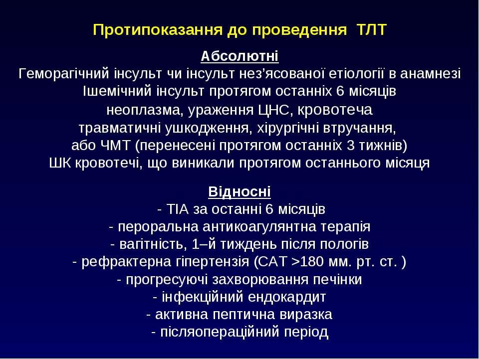 Протипоказання до проведення ТЛТ Абсолютні Геморагічний інсульт чи інсульт не...